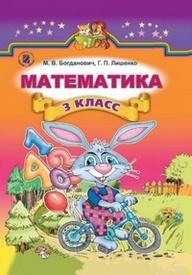 Математика 3 класс Богданович на русском. Скачать, читать