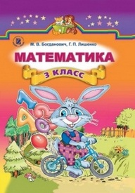 Математика 3 класс Богданович (Рус.)