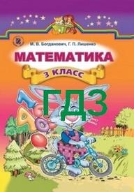 ГДЗ (ответы) Математика 3 класс Богданович на русском. Решебник к учебнику онлайн