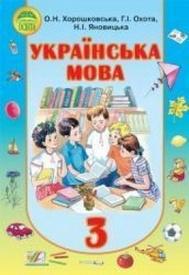 Учебник Українська мова 3 клас Хорошковська. Скачать, читать