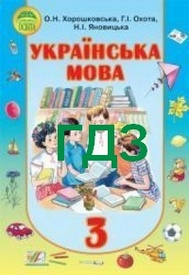 ГДЗ (ответы) Українська мова 3 класс Хорошковська. Решебник