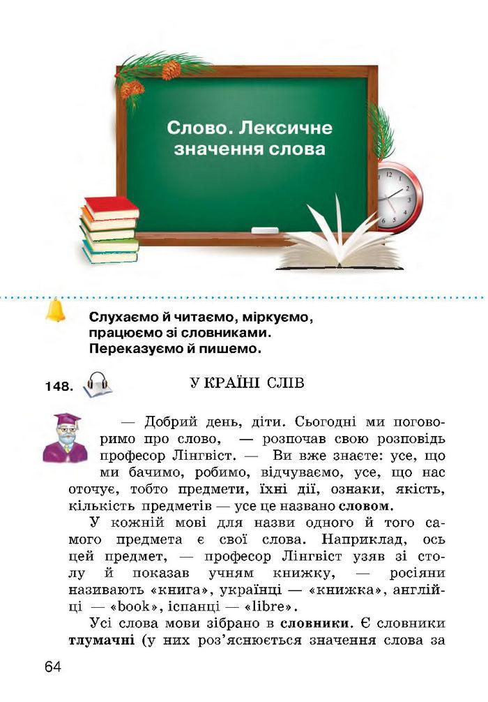 Українська мова 3 класс Хорошковська