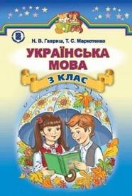 Українська мова 3 класс Гавриш. Скачать, читать