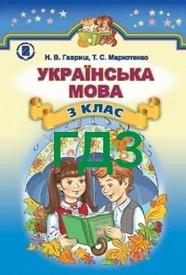 ГДЗ (Ответы, решебник) Українська мова 3 класс Гавриш к учебнику онлайн