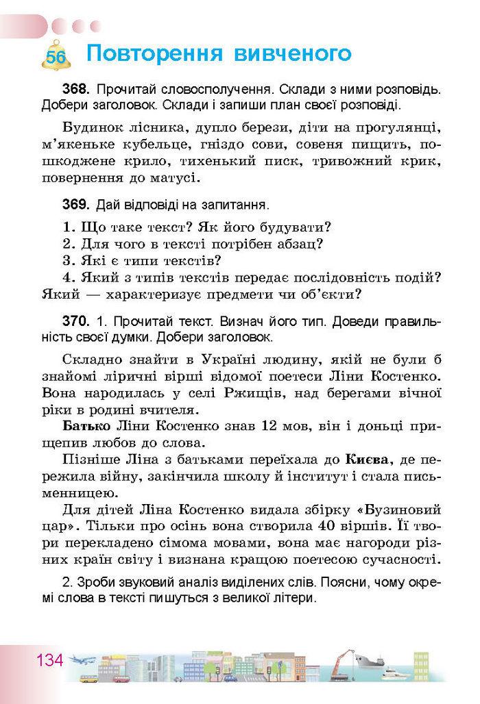 Українська мова 3 класс Гавриш