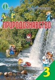 Підручник Природознавство 3 клас Грущинська. Скачать, читать