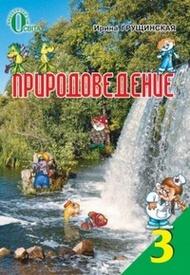 Природоведение 3 класс Грущинская на русском. Скачать, читать