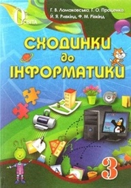 Підручник Сходинки до інформатики 3 клас Ломаковська. Скачать, читать