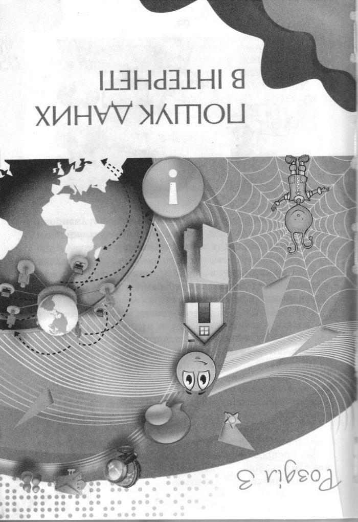 Підручник Сходинки до інформатики 3 клас Ломаковська