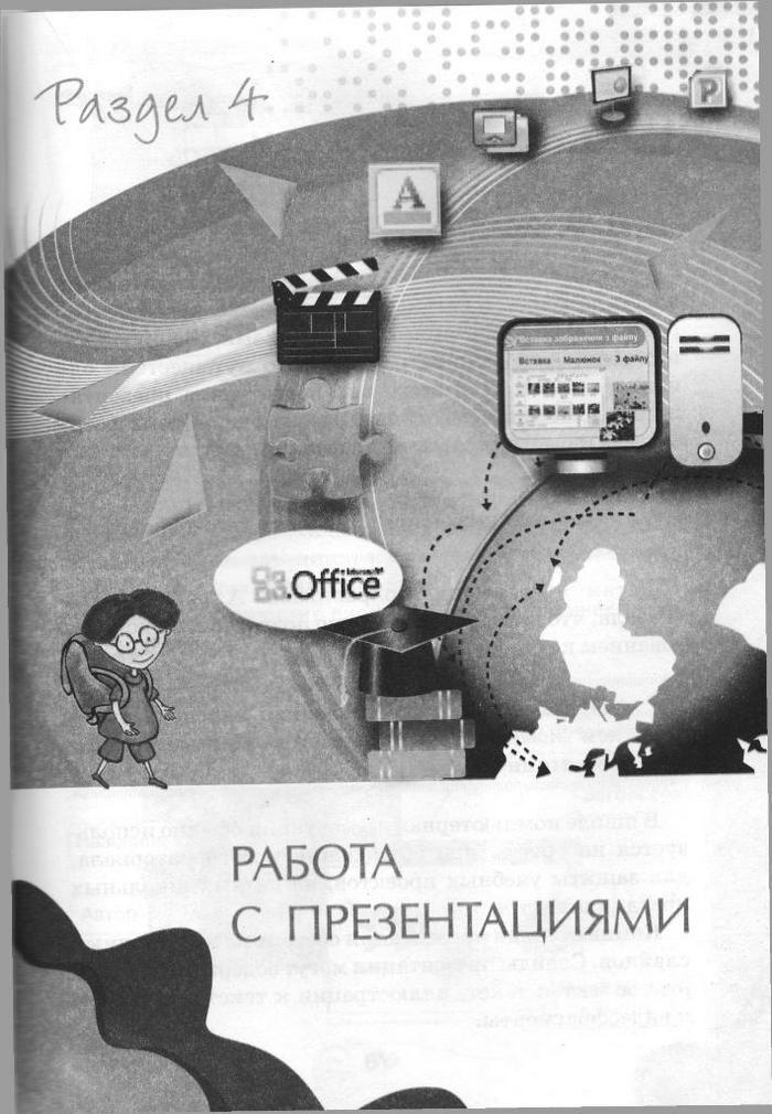 Ступеньки к информатике 3 класс Ломаковская