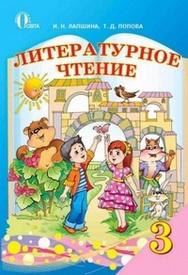 Литературное чтение 3 класс Лапшина