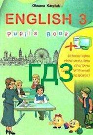 Відповіді Англійська мова 3 клас Карпюк. ГДЗ