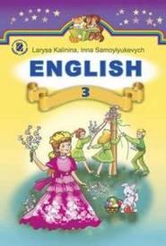 Підручник Англійська мова 3 клас Калініна