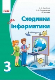 Сходинки до інформатики 3 клас Корнієнко