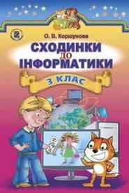 Підручник Сходинки до інформатики 3 клас Коршунова