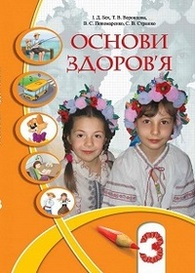 Основи здоров'я 3 клас Бех (Укр.)