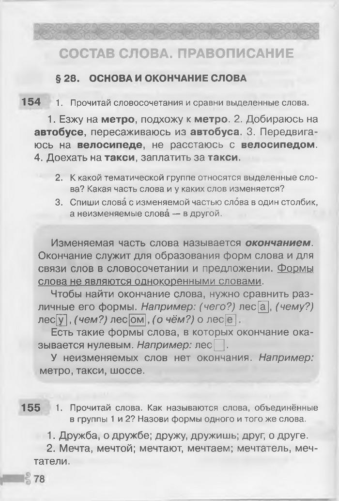 Русский язык 3 класс Рудяков
