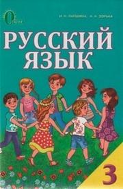 Русский язык 3 клас Лапшина. Скачать, читать