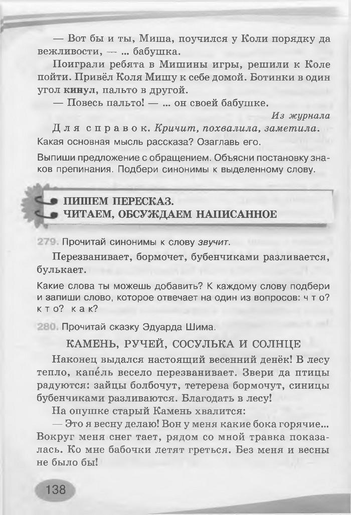 Русский язык 3 клас Лапшина