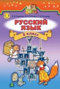 Русский язык. 3 класс. Учебник. В 2 частях. Часть 2. Валентина.