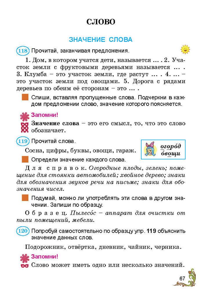 Русский язык 3 класс Сильнова