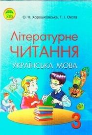 Літературне читання 3 класс Хорошковська. Скачать, читать