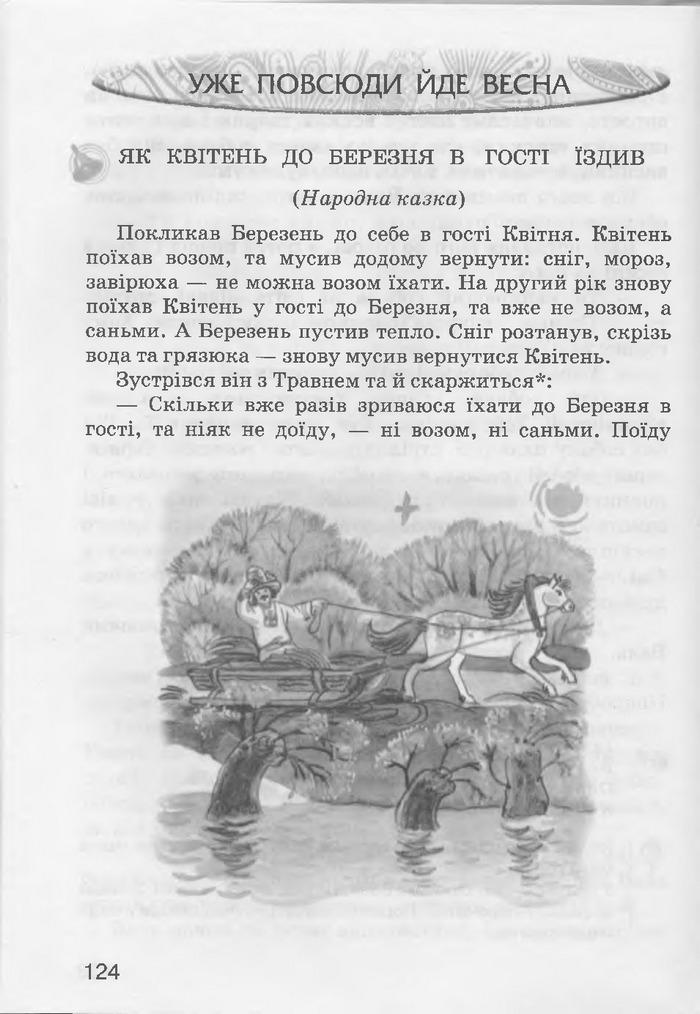 Літературне читання 3 клас Хорошковська