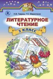 Литературное чтение 3 класс Гавриш