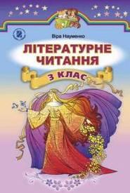 Літературне читання 3 клас Науменко. Скачать, читать