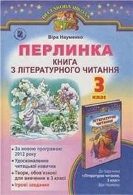 Перлинка 3 клас Науменко