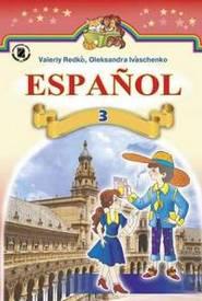 Підручник Іспанська мова 3 клас Редько