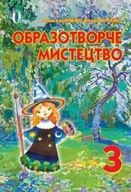 Підручник Образотворче мистецтво 3 клас Калініченко. Скачать, читать