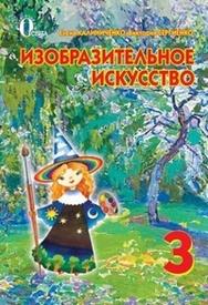 Изобразительное искусство 3 класс Калиниченко