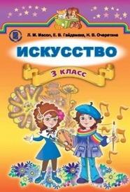 Учебник Искусство 3 класс Масол