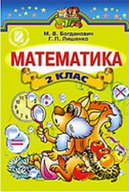 Підручник Математика 2 клас Богданович. Скачать, читать