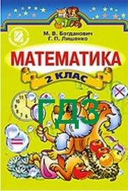 ГДЗ (Ответы, решебник) Математика 2 клас Богданович. Відповіді