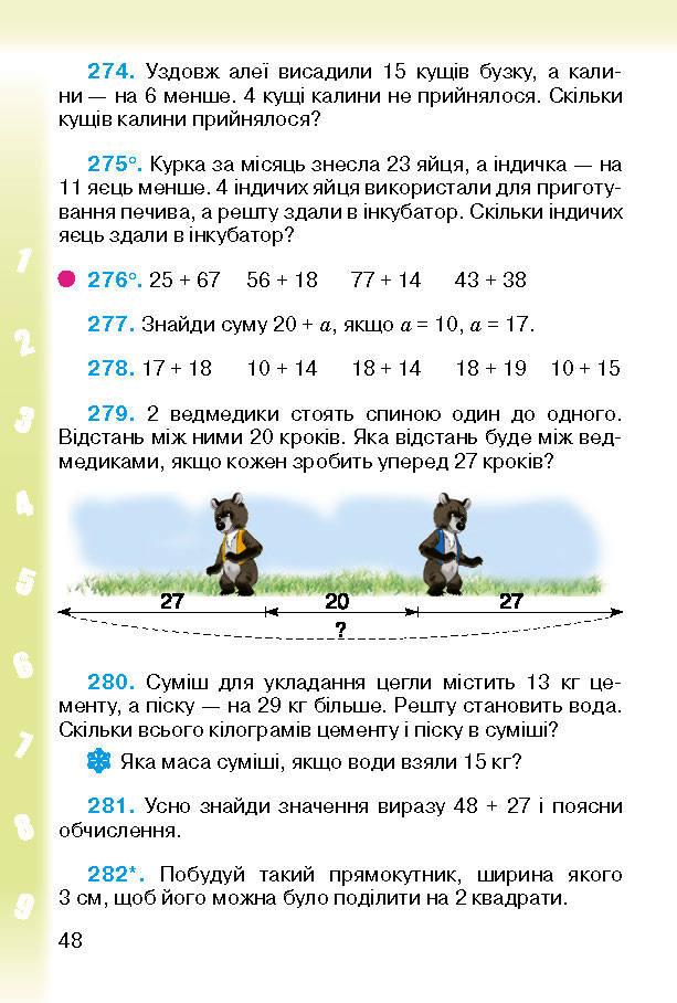 Підручник Математика 2 клас Богданович (Укр.)