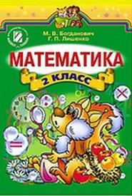 Математика 2 класс Богданович на русском. Скачать, читать