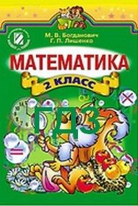 Матика 2 Класс Богданович ГДЗ