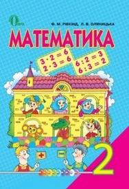 Підручник Математика 2 клас Рівкінд. Скачать, читать