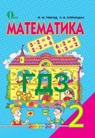 ГДЗ (ответы) Математика 2 клас Рівкінд. Відповіді, решебник