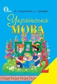 Відповіді Українська мова 2 клас Вашуленко. ГДЗ