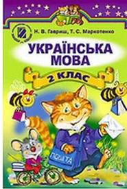 Українська мова 2 клас Гавриш