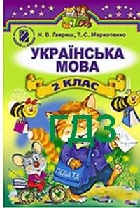 Украинская мова 3 клас гавриш маркотенко решебник.