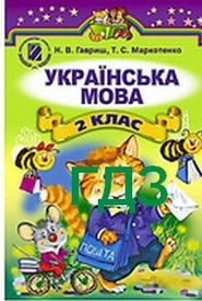 Ответы Українська мова 2 класс Гавриш. ГДЗ
