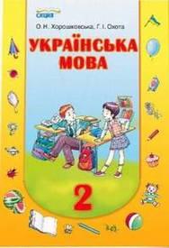 Українська мова 2 класс Хорошковська. Скачать, читать