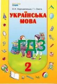 Ответы Українська мова 2 класс Хорошковська. ГДЗ