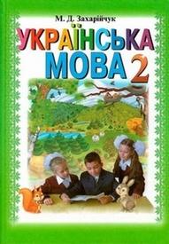 Підручник Українська мова 2 клас Захарійчук