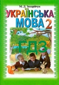ГДЗ (Ответы, решебник) Українська мова 2 клас Захарійчук. Відповіді