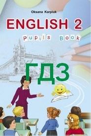 ГДЗ (Ответы) Англійська мова 2 клас Карп'юк. Відповіді